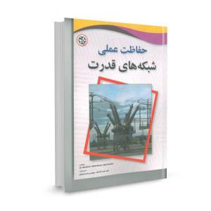 کتاب حفاظت عملی شبکه های قدرت تالیف هیویتسن ترجمه مجید گندمکار