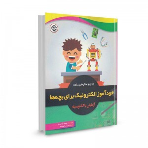 کتاب خودآموز الکترونیک برای بچه ها: بازی با مدارهای ساده آزمایش با الکتریسیته تالیف نودال دال ترجمه امیر میکائیل زاده