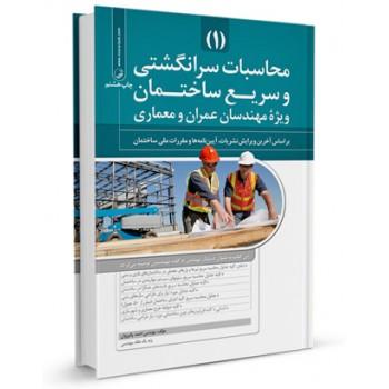 کتاب محاسبات سرانگشتی و سریع ویژه مهندسان عمران و معماری (جلد1) تالیف احمد پالیزوان
