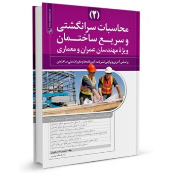 کتاب محاسبات سرانگشتی و سریع ویژه مهندسان عمران و معماری (جلد2) تالیف احمد پالیزوان