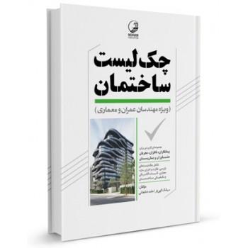 کتاب چک لیست ساختمان (ویژه مهندسان عمران و معماری) تالیف سیامک الهی فر