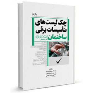 کتاب چک لیست های تاسیسات برقی ساختمان تالیف بهنام دولت خواه