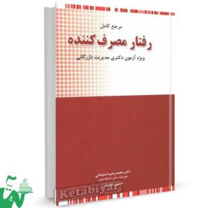 کتاب مرجع کامل رفتار مصرف کننده ویژه آزمون دکتری مدیریت بازرگانی تالیف محمدرحیم اسفیدانی
