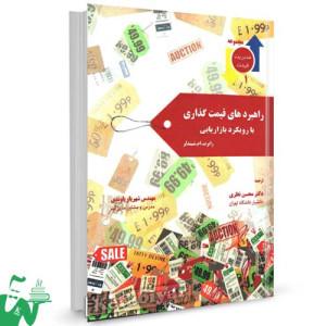 کتاب راهبردهای قیمت گذاری با رویکرد بازاریابی تالیف رابرت شیندلر ترجمه محسن نظری