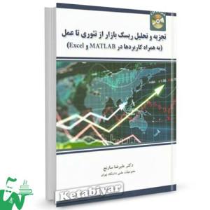 کتاب تجزیه و تحلیل ریسک بازار از تئوری تا عمل تالیف دکتر علیرضا سارنج