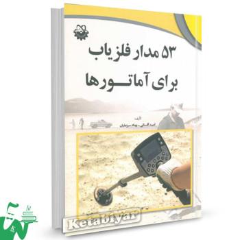 کتاب 53 مدار فلزیاب برای آماتورها تالیف امید آقائی