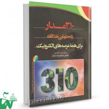 کتاب 310 مدار (راه حل هایی خلاقانه برای همه عرصه های الکترونیک) ترجمه مجتبی ابراهیم زاده غیاث