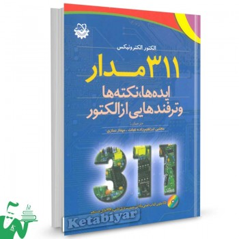 کتاب 311 مدار (ایده ها، نکته ها و ترفندهایی از الکتور) ترجمه مجتبی ابراهیم زاده غیاث