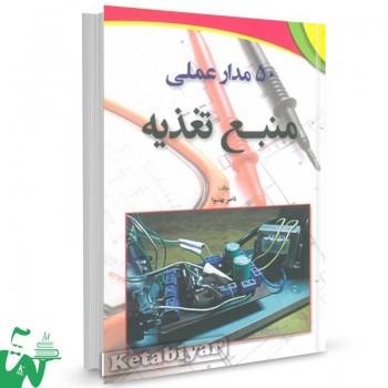 کتاب 50 مدار عملی منبع تغذیه تالیف ناصر بهنوا