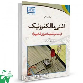 کتاب آشتی با الکترونیک (یک خودآموز ساده برای آماتورها) تالیف کیث بریندلی ترجمه سروین هنربخش