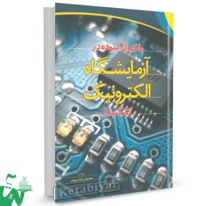 کتاب با خیال آسوده در آزمایشگاه الکترونیک کار کنید تالیف محمدرضا سیف