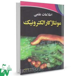 کتاب اطلاعات علمی مونتاژکار الکترونیک تالیف جابر فرجی