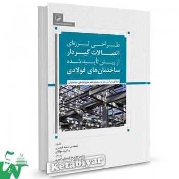 کتاب طراحی لرزه ای اتصالات گیردار از پیش تایید شده ساختمان های فولادی تالیف سمیه قیصری