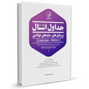 کتاب جداول اشتال پروفیل های فولادی تالیف محمدحسین علیزاده