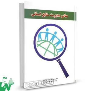 کتاب مبانی مدیریت منابع انسانی تالیف سیدرضا سیدجوادین