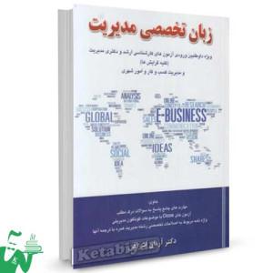 کتاب زبان تخصصی رشته مدیریت تالیف آرمان اشراقی