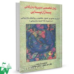 کتاب زبان تخصصی مدیریت بازرگانی بازاریابی تالیف دکتر داور ونوس