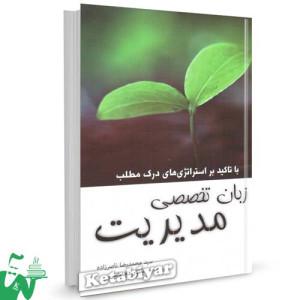 کتاب زبان تخصصی مدیریت (با تاکید بر استراتژی های درک مطلب) تالیف سید محمدرضا ناصرزاده