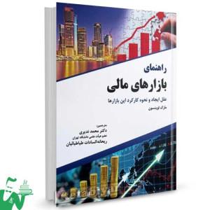 کتاب راهنمای بازارهای مالی (علل ایجاد و نحوه کارکرد این بازارها) تالیف مارک لوینسون ترجمه محمد ندیری