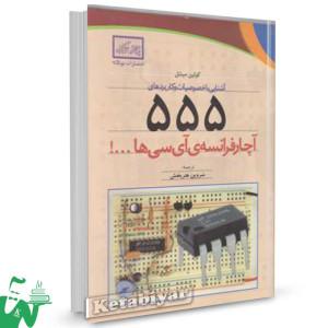 کتاب آشنایی با خصوصیات و کاربردهای 555 (آچارفرانسه ی آی سی ها...!) ترجمه سروین هنربخش