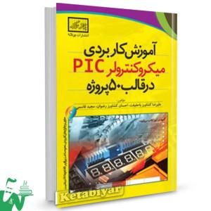 کتاب آموزش کاربردی میکروکنترلر PIC در قالب 50 پروژه تالیف علیرضا کشاورز باحقیقت