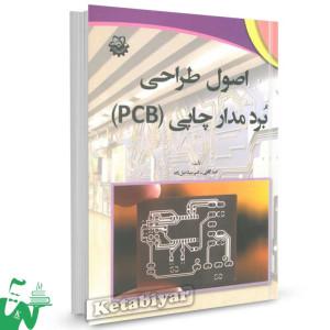 کتاب اصول طراحی برد مدار چاپی (PCB) تالیف امید آقائی