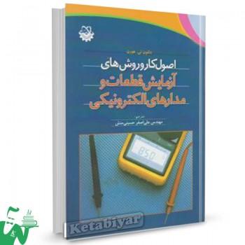 کتاب اصول کار و روش های آزمایش قطعات و مدارهای الکترونیکی ترجمه علی اصغر حسینی منش
