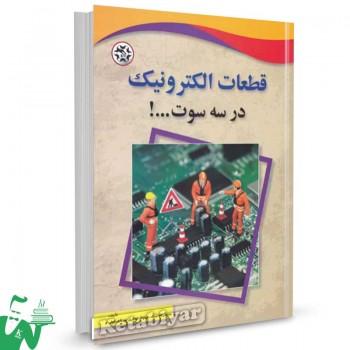 کتاب قطعات در سه سوت تالیف محمدرضا سیف