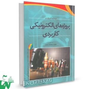 کتاب پروژه های الکترونیکی کاربردی تالیف ای اف آی اینترپرایسس ترجمه محمد رضازاده حامد