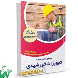 کتاب راهنمای ساده ی نصب تجهیزات خورشیدی تالیف لاچو پاپ ترجمه فرهاد توحیدی