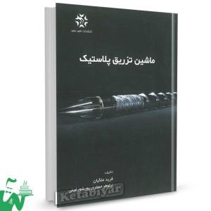 کتاب ماشین تزریق پلاستیک تالیف فرید ملکیان