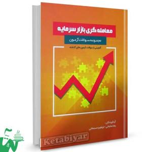 کتاب معامله گری بازار سرمایه (مجموعه سوالات آزمون) تالیف رضا مناجاتی