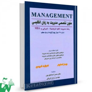 کتاب متون تخصصی مدیریت به زبان انگلیسی تالیف آرمان اشراقی