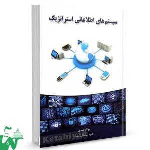 کتاب سیستم های اطلاعاتی استراتژیک تالیف بهنام عبدی