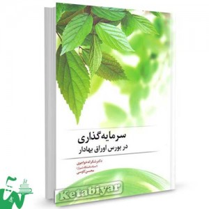 کتاب سرمایه گذاری در بورس اوراق بهادار تالیف شکرالله خواجوی