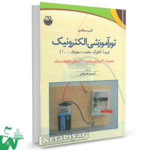 کتاب تور آموزشی الکترونیک (مبدا: آنالوگ، مقصد: دیجیتال...!) ترجمه سروین هنربخش