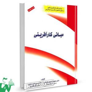 کتاب مبانی کارآفرینی تالیف سید محمد مقیمی