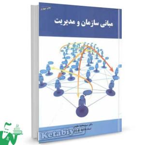 کتاب مبانی سازمان و مدیریت تالیف سید محمد مقیمی
