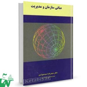 کتاب مبانی سازمان و مدیریت تالیف سیدرضا سیدجوادین