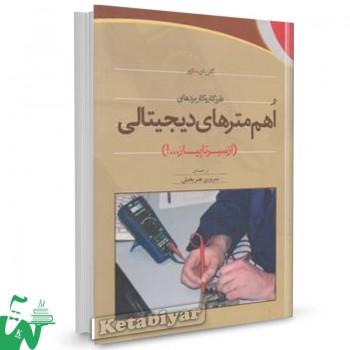 کتاب طرز کار و کاربردهای اهم مترهای دیجیتالی (از سیر تا پیاز) ترجمه سروین هنربخش