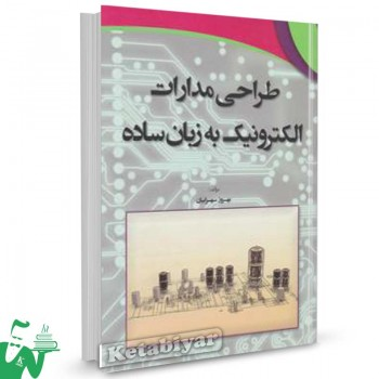 کتاب طراحی مدارات الکترونیک به زبان ساده تالیف بهروز سهرابیان