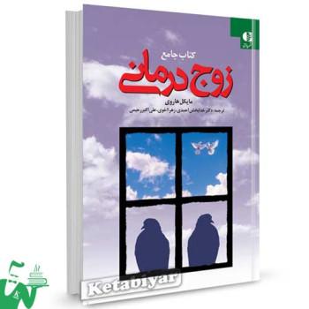 کتاب جامع زوج درمانی تالیف مایکل هاروی ترجمه دکتر خدابخش احمدی