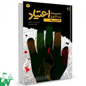 کتاب مجموعه پیشگیری از اعتیاد تالیف دکتر علیرضا جزایری