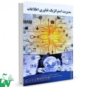 کتاب مدیریت استراتژیک فناوری اطلاعات تالیف بهنام عبدی