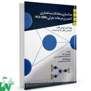 کتاب مدلسازی معادلات ساختاری کمترین مربعات جزئی (PLS-SEM) تالیف جوزف هیر ترجمه عادل آذر