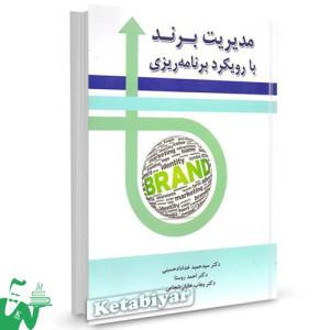 کتاب مدیریت برند با رویکرد برنامه ریزی تالیف سید حمید خداد حسینی