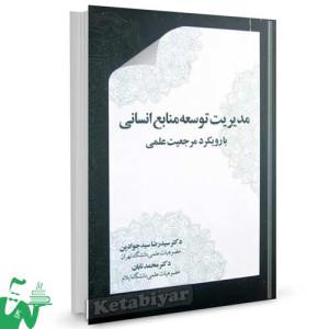 کتاب مدیریت توسعه منابع انسانی با رویکرد مرجعیت علمی تالیف سیدرضا سیدجوادین