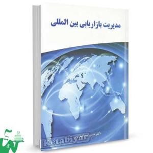کتاب مدیریت بازاریابی بین المللی تالیف دکتر حسن اسماعیل پور