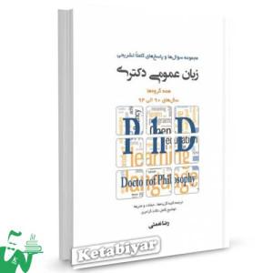 کتاب مجموعه سوال ها و پاسخ های کاملا تشریحی زبان عمومی دکتری تالیف رضا نعمتی