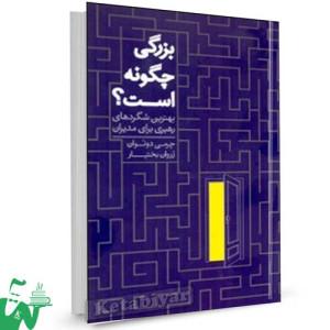 کتاب بزرگی چگونه است (بهترین شگردهای رهبری برای مدیران) تالیف جرمی دونوان ترجمه زروان بختیار